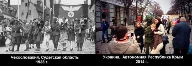 Судеты. Крым