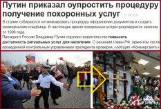 """программа """"умереть в россии"""""""