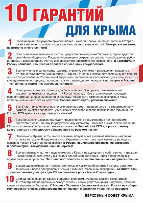 обещания оккупантов предателям в 2014 году