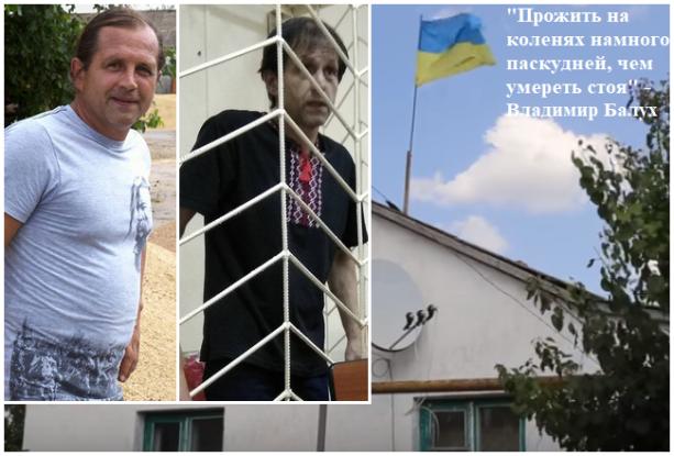 Владимир Балух осуждён оккупантами за украинский флаг