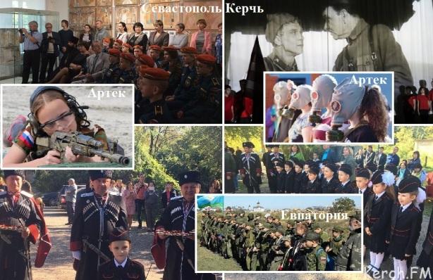 Ужасы Крыма