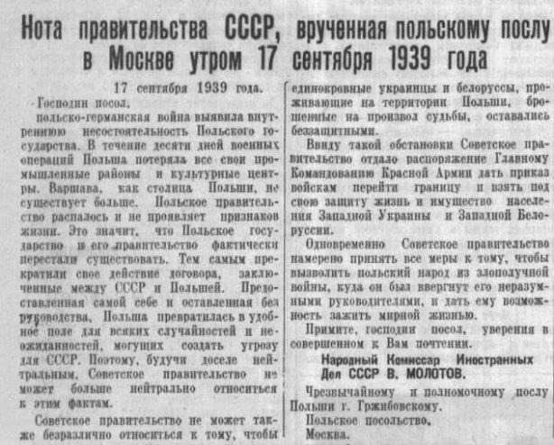 Вступление СССР во Вторую мировую на стороне нацистской Германии